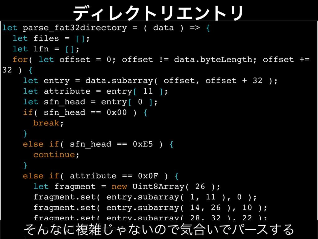 let parse_fat32directory = ( data ) => { let fi...