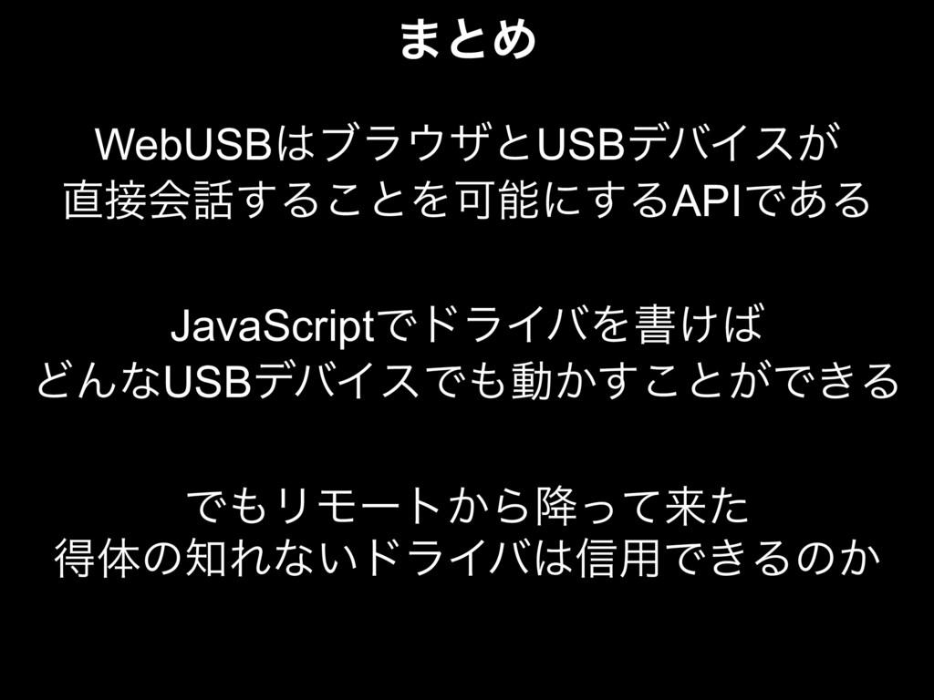 ·ͱΊ WebUSBϒϥβͱUSBσόΠε͕ ձ͢Δ͜ͱΛՄʹ͢ΔAPIͰ͋Δ J...