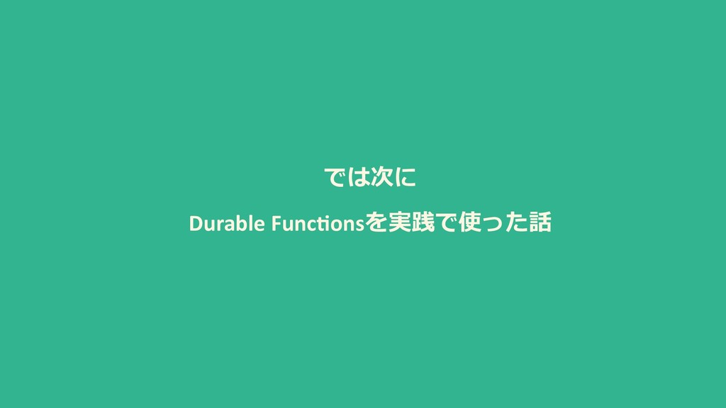 Durable Func,ons