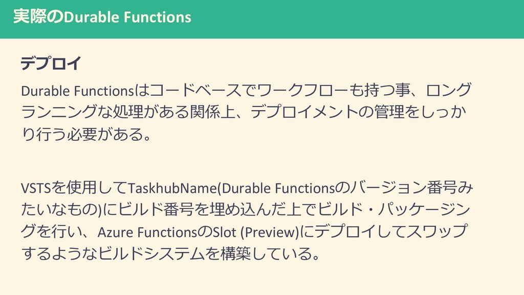 "Durable Functions  Durable Functions""*..."
