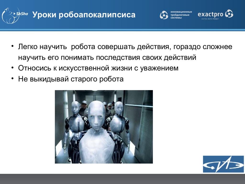 Уроки робоапокалипсиса • Легко научить робота с...