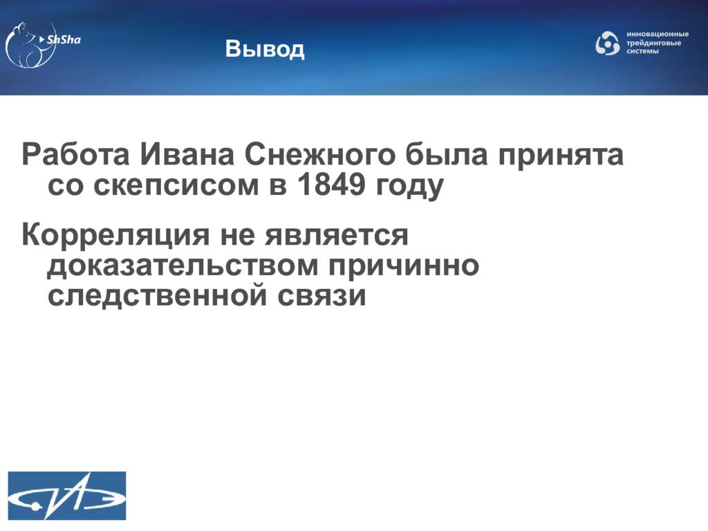 Вывод Работа Ивана Снежного была принята со ске...