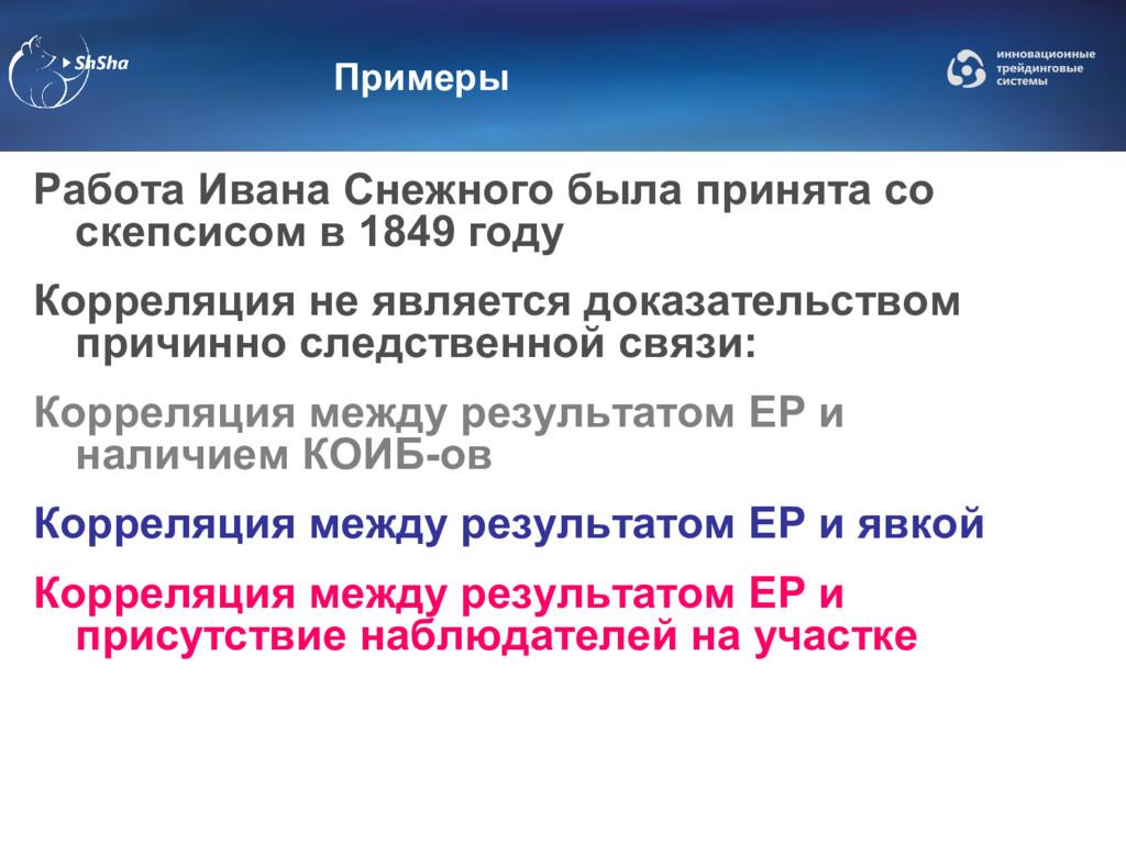 Примеры Работа Ивана Снежного была принята со с...