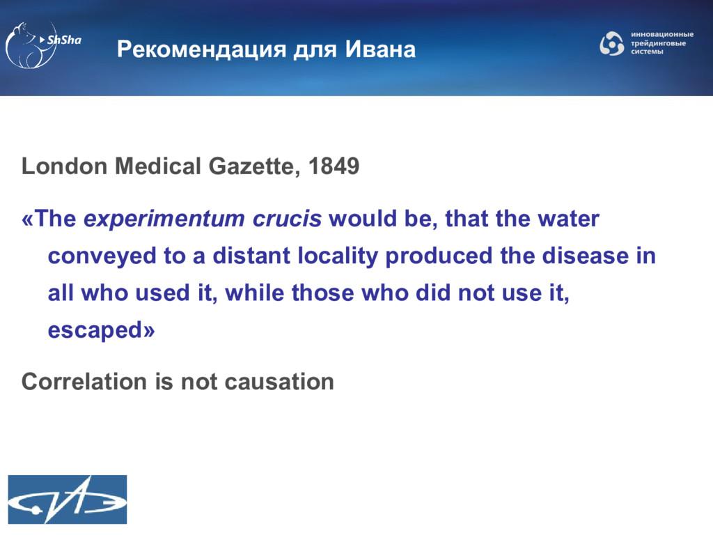 Рекомендация для Ивана London Medical Gazette, ...