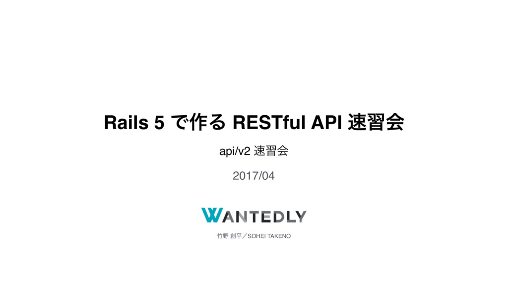 ஛໺ ૑ฏʗSOHEI TAKENO Rails 5 Ͱ࡞Δ RESTful API ଎शձ ...