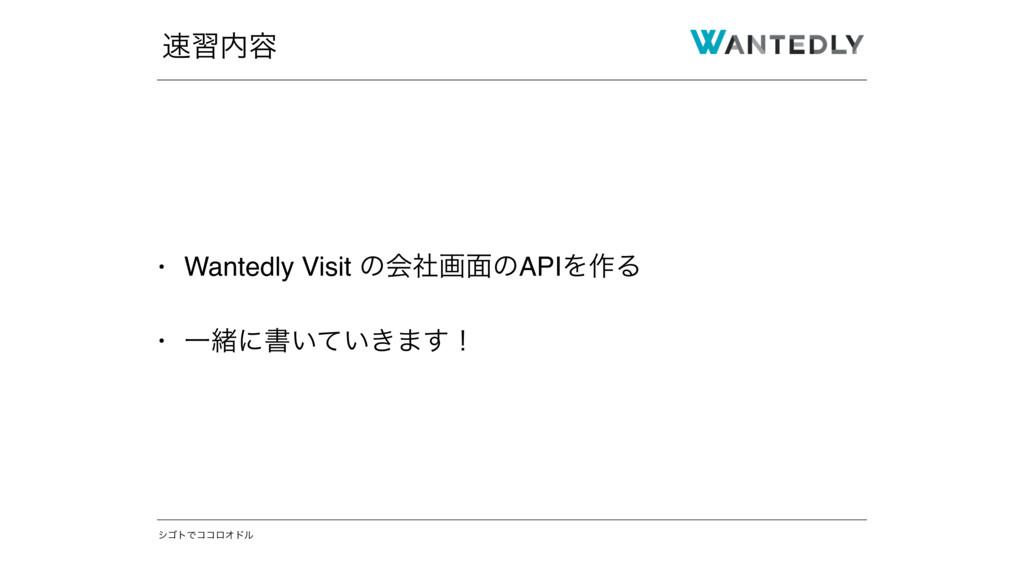 γΰτͰίίϩΦυϧ • Wantedly Visit ͷձࣾը໘ͷAPIΛ࡞Δ • Ұॹʹॻ...