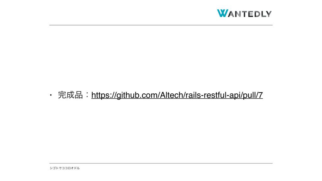 γΰτͰίίϩΦυϧ • ɿhttps://github.com/Altech/rail...