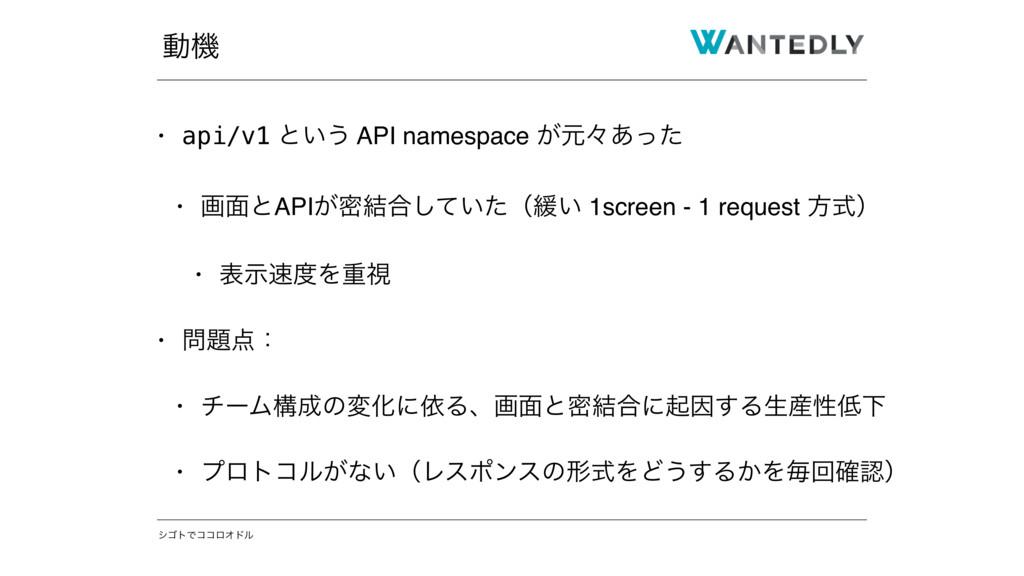 γΰτͰίίϩΦυϧ • api/v1 ͱ͍͏ API namespace ͕ݩʑ͋ͬͨ • ...