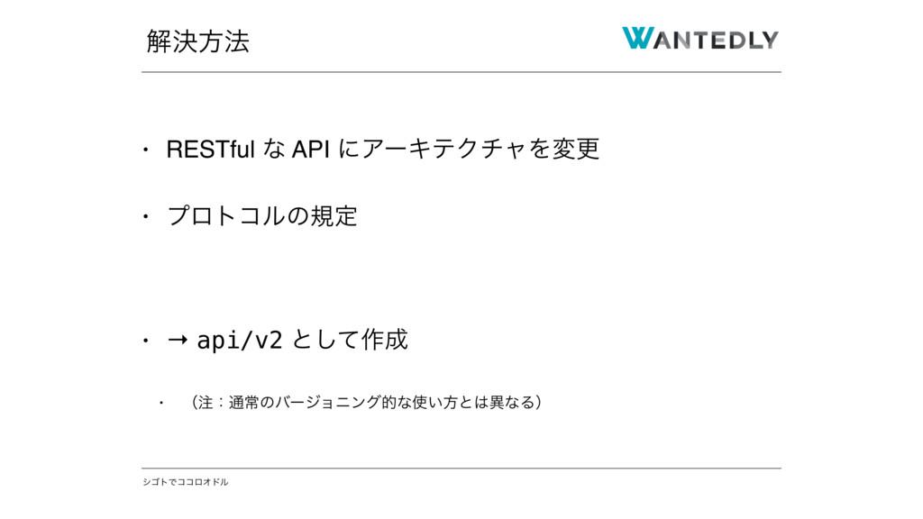 γΰτͰίίϩΦυϧ • RESTful ͳ API ʹΞʔΩςΫνϟΛมߋ • ϓϩτίϧͷ...