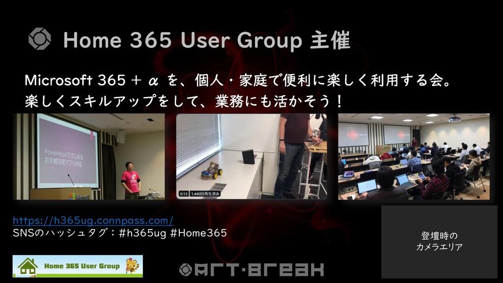 登壇時の カメラエリア Home 365 User Group 主催 https://h365...