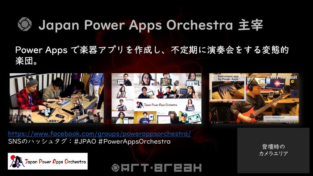 登壇時の カメラエリア Japan Power Apps Orchestra 主宰 https...