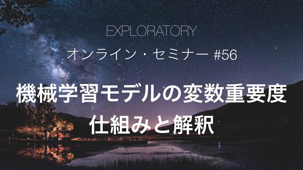 EXPLORATORY ΦϯϥΠϯɾηϛφʔ #56 ػցֶशϞσϧͷมॏཁ Έͱղऍ