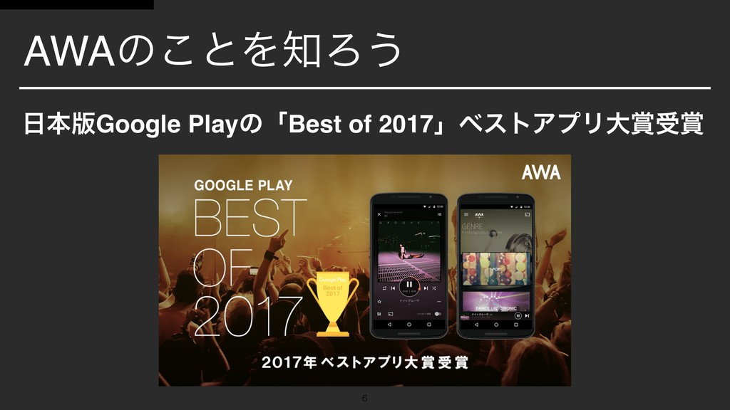 AWAͷ͜ͱΛ஌Ζ͏ ೔ຊ൛Google PlayͷʮBest of 2017ʯϕετΞϓϦେ...