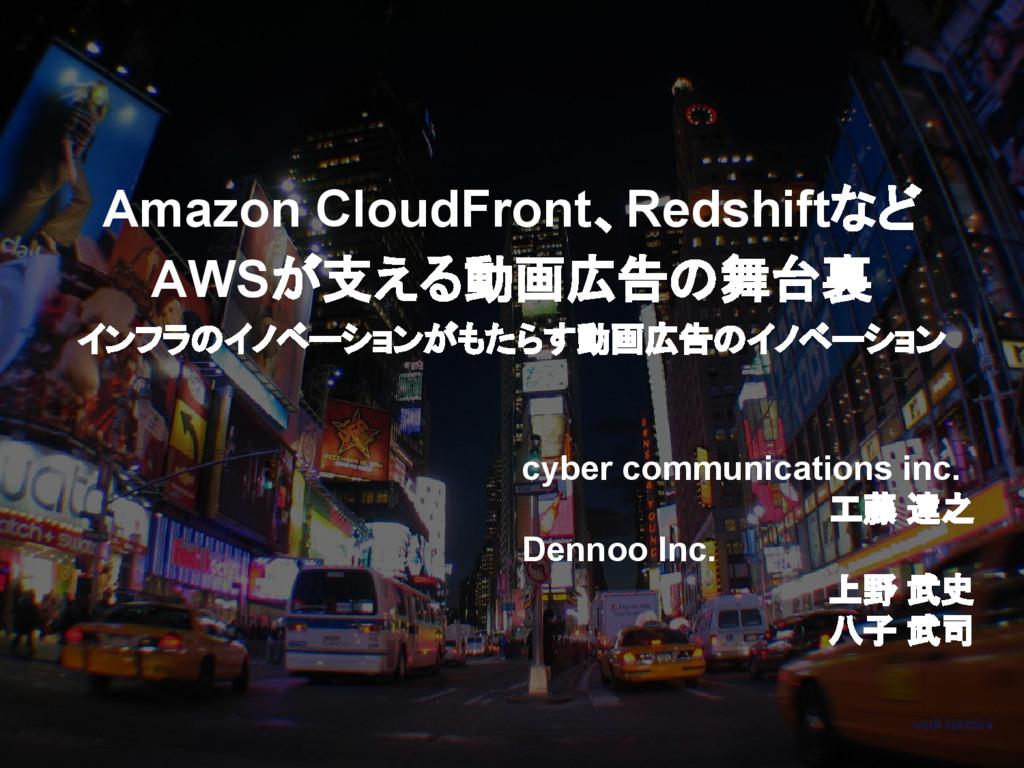 Amazon CloudFront、Redshiftなど AWSが支える動画広告の舞台裏 イン...