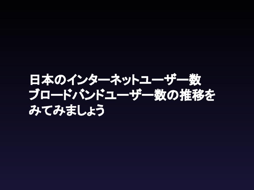 日本のインターネットユーザー数 ブロードバンドユーザー数の推移を みてみましょう