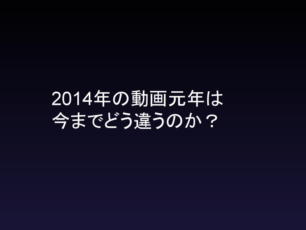 2014年の動画元年は 今までどう違うのか?