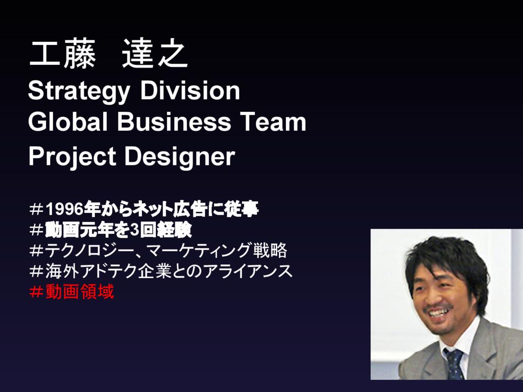 工藤 達之 Strategy Division Global Business Team Pr...