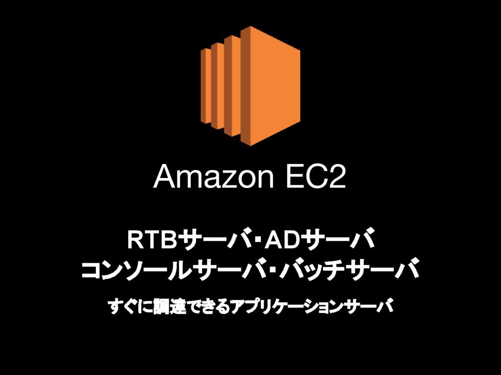 Amazon EC2 RTBサーバ・ADサーバ コンソールサーバ・バッチサーバ すぐに調達でき...