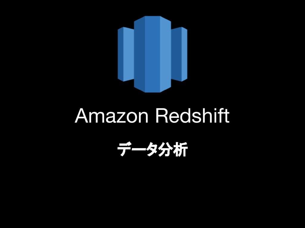 Amazon Redshift データ分析