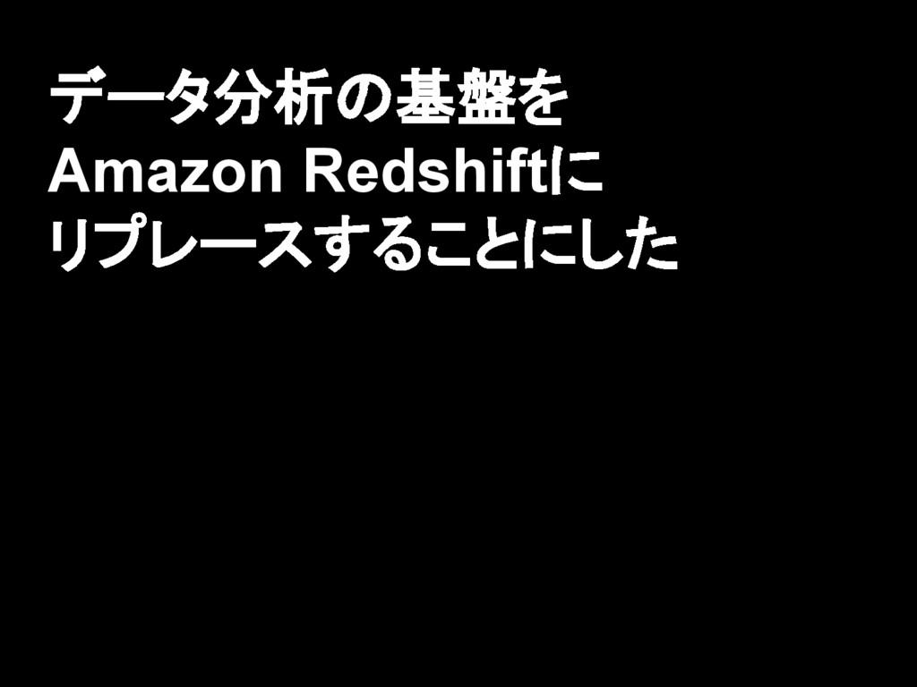 データ分析の基盤を Amazon Redshiftに リプレースすることにした