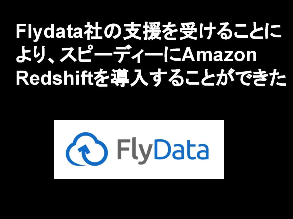 Flydata社の支援を受けることに より、スピーディーにAmazon Redshiftを導入...
