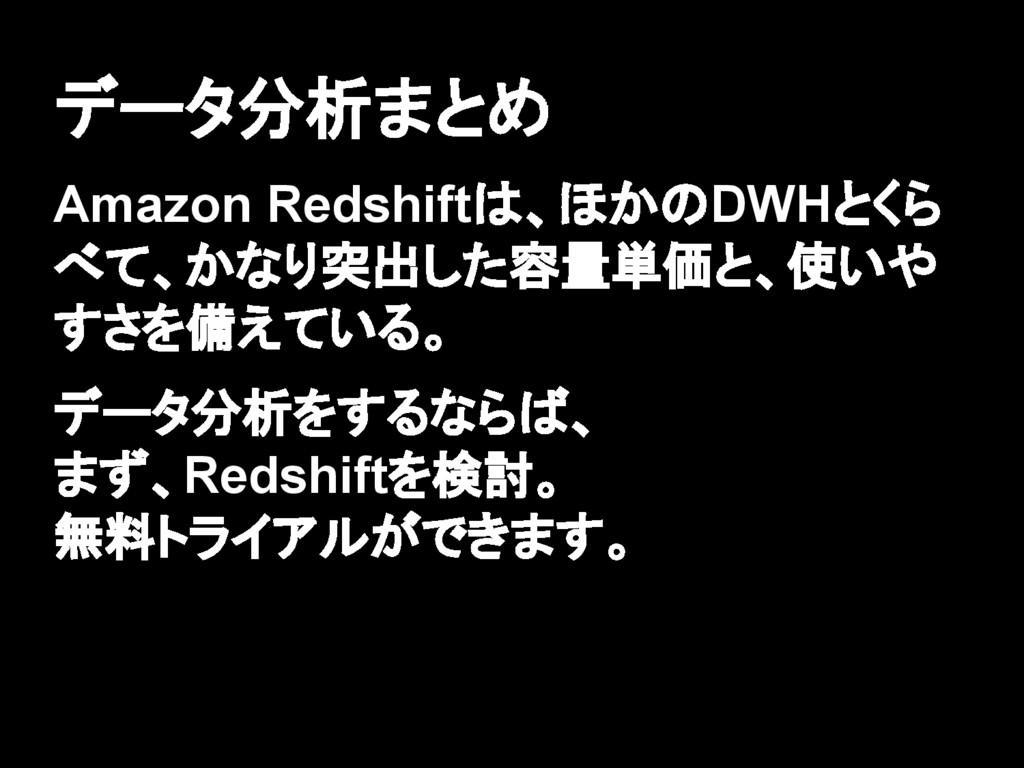 データ分析まとめ Amazon Redshiftは、ほかのDWHとくら べて、かなり突出した容...