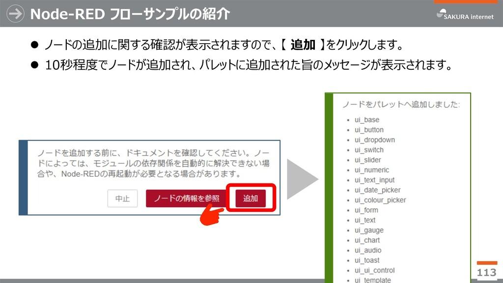 Node-RED フローサンプルの紹介 l ノードの追加に関する確認が表⽰されますので、【 追...