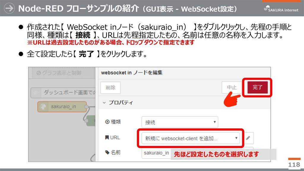 Node-RED フローサンプルの紹介(GUI表⽰ - WebSocket設定) l 作成され...