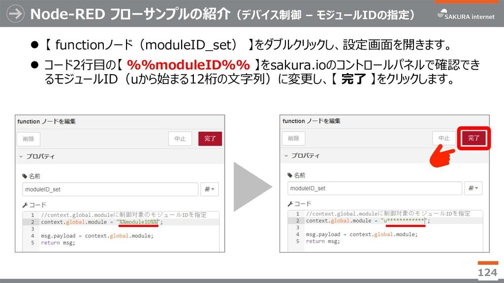 Node-RED フローサンプルの紹介(デバイス制御 – モジュールIDの指定) l 【 fu...