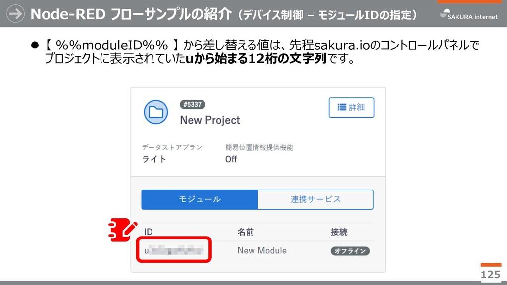 Node-RED フローサンプルの紹介(デバイス制御 – モジュールIDの指定) l 【 %%...