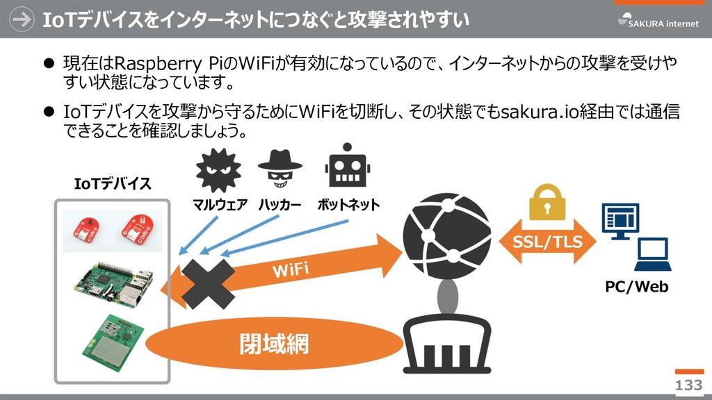 IoTデバイスをインターネットにつなぐと攻撃されやすい l 現在はRaspberry PiのW...
