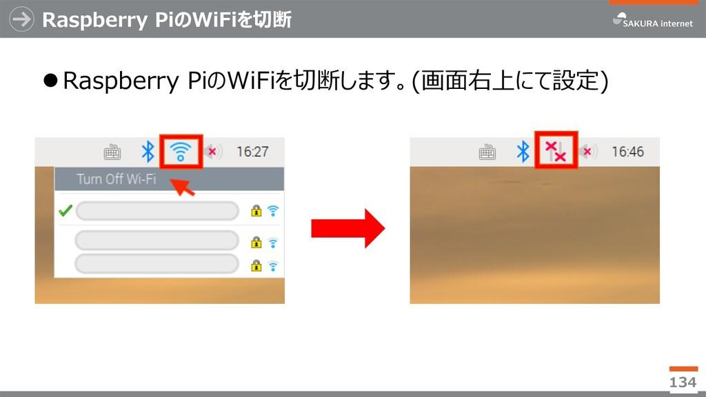 Raspberry PiのWiFiを切断 lRaspberry PiのWiFiを切断します。(...