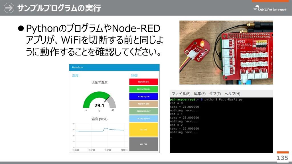 サンプルプログラムの実⾏ lPythonのプログラムやNode-RED アプリが、WiFiを切...
