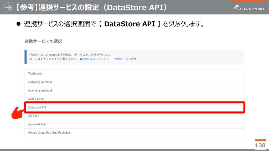 【参考】連携サービスの設定(DataStore API) l 連携サービスの選択画⾯で 【 D...