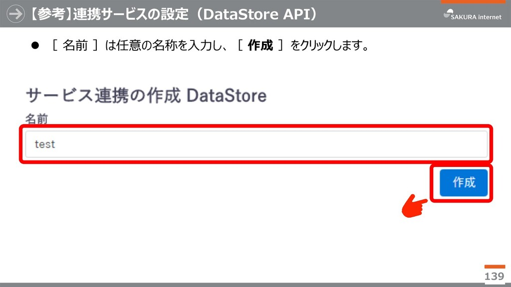 【参考】連携サービスの設定(DataStore API) l [ 名前 ]は任意の名称を⼊⼒し...