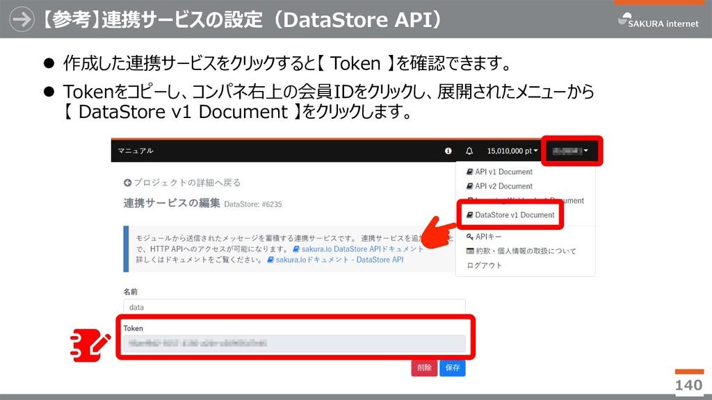 l 作成した連携サービスをクリックすると【 Token 】を確認できます。 l Tokenをコ...