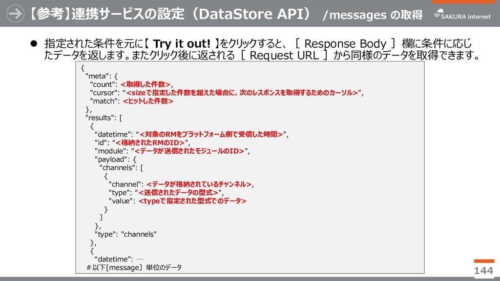 【参考】連携サービスの設定(DataStore API) /messages の取得 l 指定...