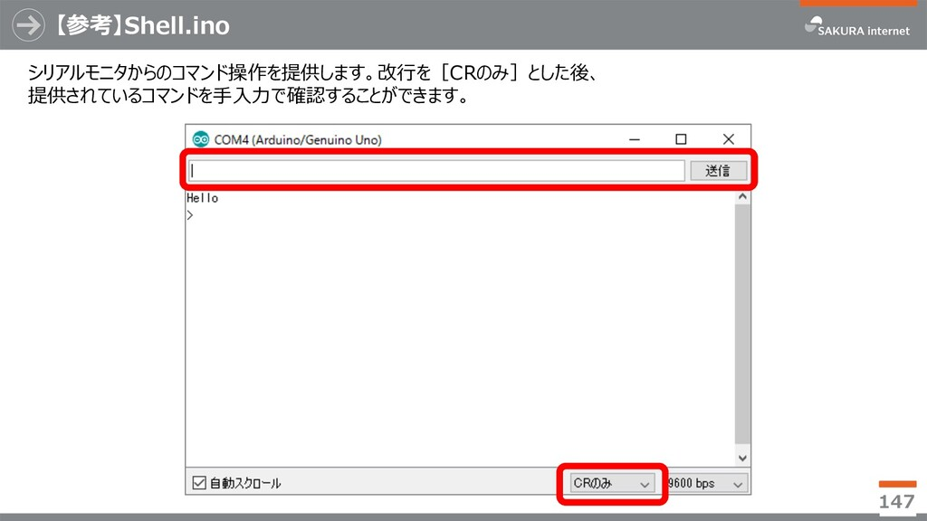 【参考】Shell.ino 147 シリアルモニタからのコマンド操作を提供します。改⾏を[CR...