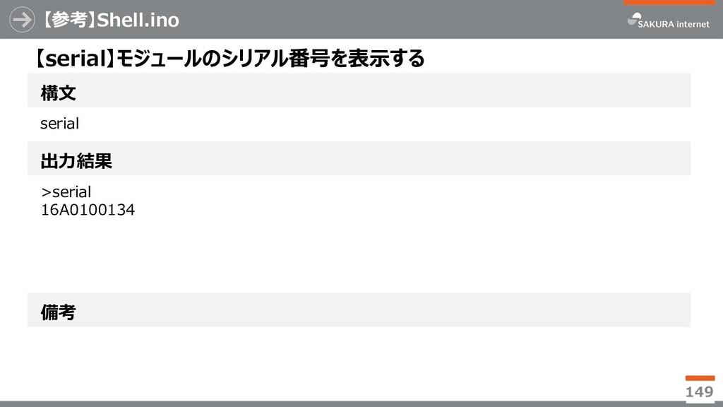 【参考】Shell.ino 149 構⽂ 【serial】モジュールのシリアル番号を表⽰する ...