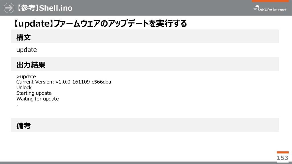 【参考】Shell.ino 153 構⽂ 【update】ファームウェアのアップデートを実⾏す...