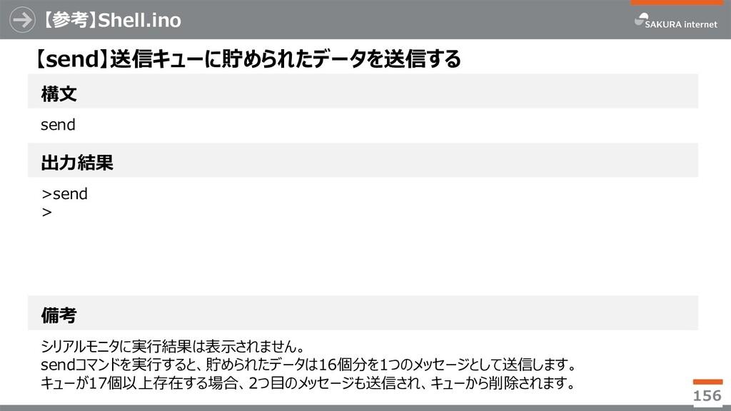 【参考】Shell.ino 156 構⽂ 【send】送信キューに貯められたデータを送信する ...