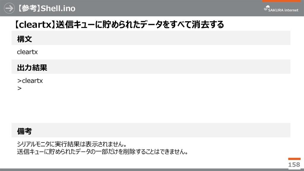 【参考】Shell.ino 158 構⽂ 【cleartx】送信キューに貯められたデータをすべ...