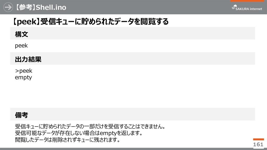 【参考】Shell.ino 161 構⽂ 【peek】受信キューに貯められたデータを閲覧する ...