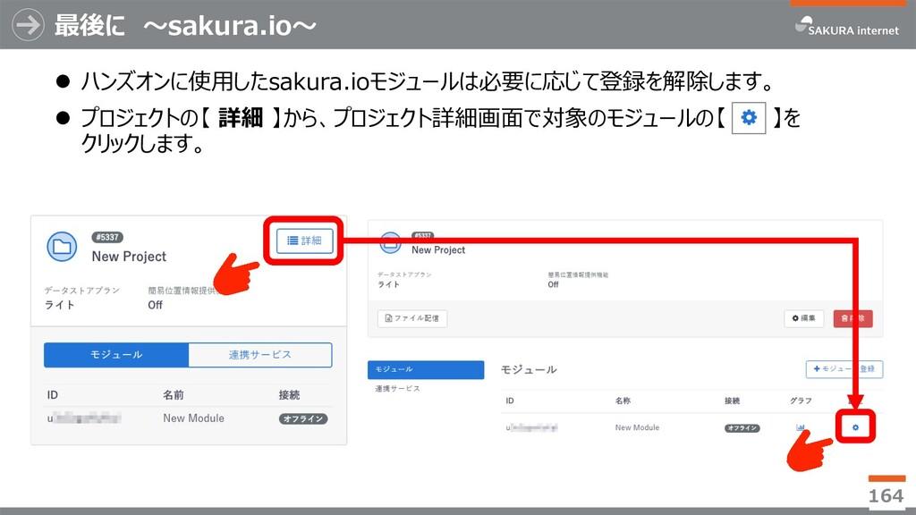 最後に 〜sakura.io〜 l ハンズオンに使⽤したsakura.ioモジュールは必要に応...