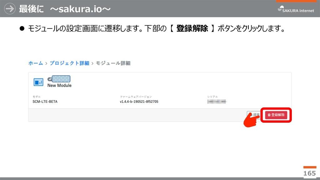 最後に 〜sakura.io〜 l モジュールの設定画⾯に遷移します。下部の 【 登録解除 】...