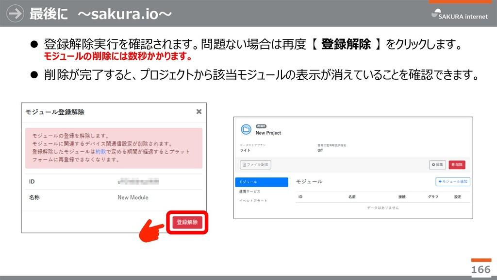 最後に 〜sakura.io〜 l 登録解除実⾏を確認されます。問題ない場合は再度 【 登録解...