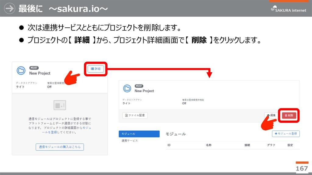 最後に 〜sakura.io〜 l 次は連携サービスとともにプロジェクトを削除します。 l プ...
