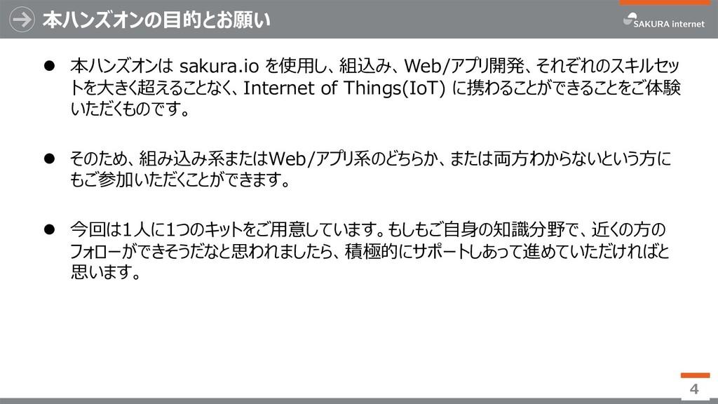 本ハンズオンの⽬的とお願い l 本ハンズオンは sakura.io を使⽤し、組込み、Web/...