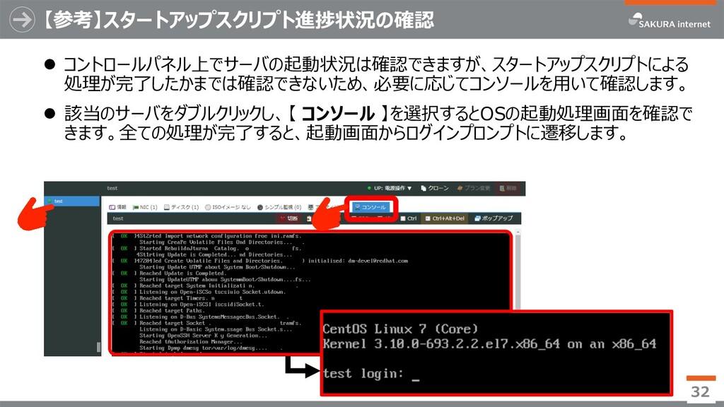 【参考】スタートアップスクリプト進捗状況の確認 l コントロールパネル上でサーバの起動状況は確...