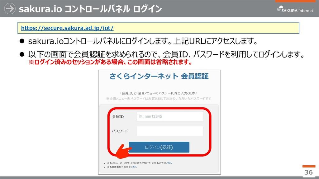 sakura.io コントロールパネル ログイン l sakura.ioコントロールパネルにロ...